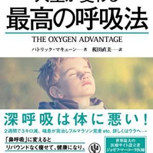 酸素アドバンテージ(The Oxygen Advantage)