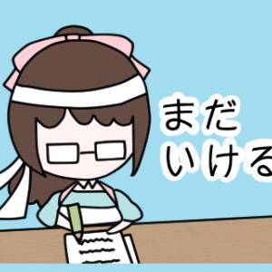 休み上手になりたい。