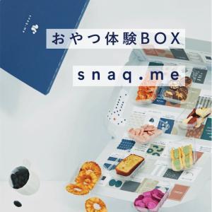 【おやつ通販】「snaq.me」毎月届くおやつの定期便。