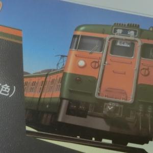 トミックス 115系300番台湘南色(98437・98439)入線!