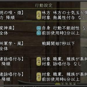 【英傑】馬場信春の実装