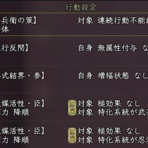 【英傑】竹中半兵衛の実装