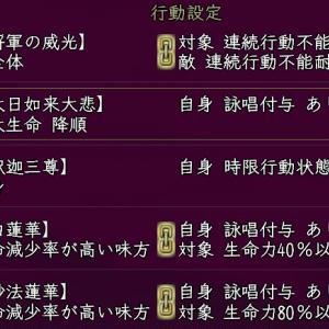【英傑】荒木村重の実装
