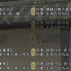 【英傑】本願寺顕如の実装