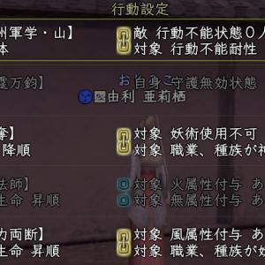 【英傑】真田幸隆の実装