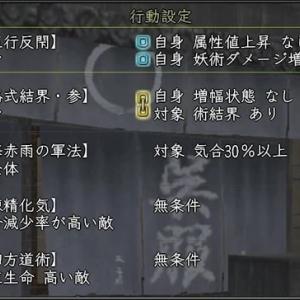 【英傑】雨森弥兵衛の実装