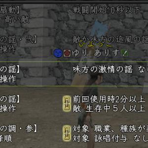【家臣】能楽の実装 -感銘弱体ver.2.01-
