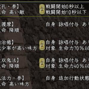 【家臣】修験の実装