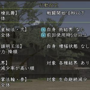 【英傑】明智光秀(17th限定)の実装