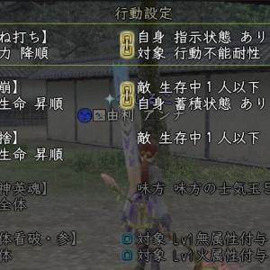 【英傑】伊達政宗の実装 20/06/14改訂