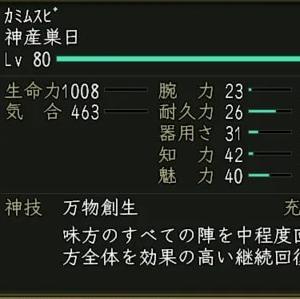 金枠にしたときの軍神ステータスざっくり計算法(*'ω'*)