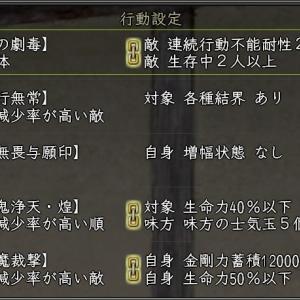 【英傑】斎藤道三の設定 20/07/10修正
