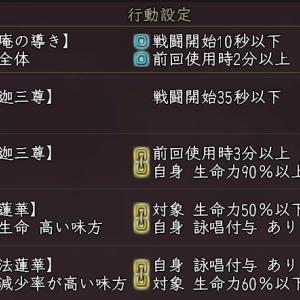 【英傑】北条幻庵の設定