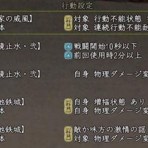 【英傑】池田勝正の設定