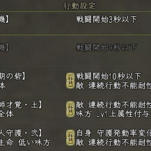 【英傑】鬼庭左月斎の設定その1 ー盾1短期決戦ver.ー