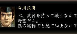 【英傑】今川氏真の設定  ー戦闘中に蹴鞠するくらいぶっ飛んでてほしかったー
