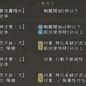【英傑】森田浄雲の設定  -回避武士のお供としては有能?ー
