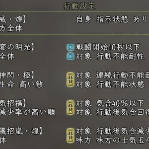 【低コスト英傑】一宮宗是の設定 -使い方で大きく化ける刀剣装備の古神道ー