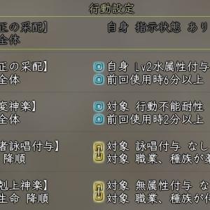 【英傑】石川数正の設定 ー覇王ノッブの弱点を補える固有技能ー