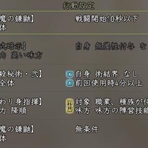 【英傑】風魔小太郎の設定 ー耐性低下は有効なのかー