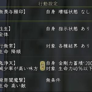 【英傑】筒井順慶の設定  ー安定して殴れる回復役ー