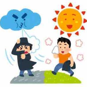 合格への道のり33:『北風と太陽』に学ぶ親子関係