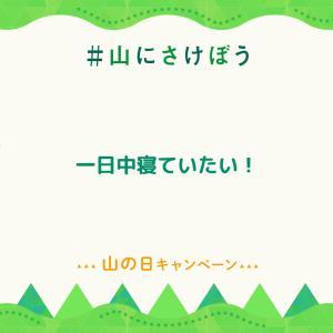 山の日キャンペーン!!