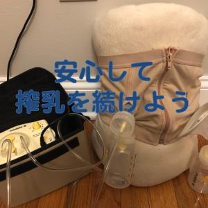 【経験談】搾乳だけでも母乳量は減らない?