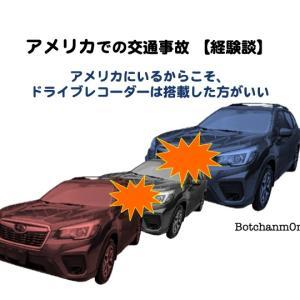 アメリカでの自動車事故 事故遭遇時の注意事項と日頃の対策