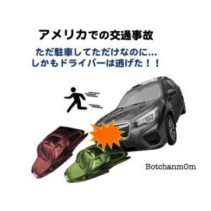 事故起こして車置いて逃げていった〜! in アメリカ