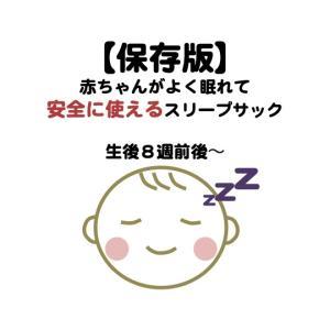 【保存版】赤ちゃんがよく眠れて安全に使えるスリープサック(生後8週前後〜)