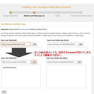 アマゾンアソシエイトのサイト登録時にwwwが消えてしまう問題【対応・解決策】