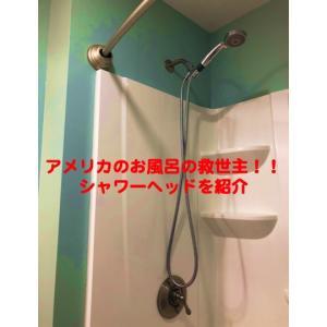 アメリカのお風呂…何とかならないものか。。シャワーヘッドを早く買うべきでした。