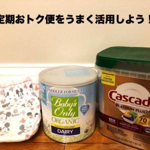 Amazonのおすすめ定期購入品紹介。赤ちゃん用品と日用品と…数合わせは日本のもの