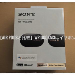 【初代AirPodsと比較】wf1000xm3はイヤホンだから!!