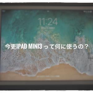 【2020年版】iPad mini3はまだ現役?