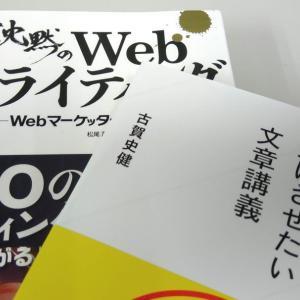 ネットショップ(ECサイト)運営で必要な文章術やSEOを学ぶ!最も役にたった2冊をご紹介!