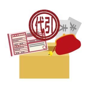 ネットショップ(ECサイト)の始め方!古くて新しい「代金引換」に対応する方法!郵便局なら、契約無しで代引きが使えます!