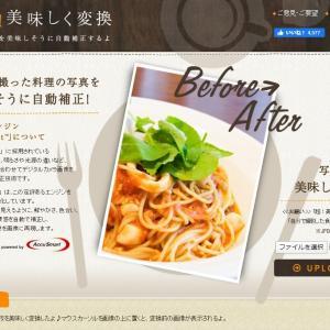 ネットショップ(ECサイト)の始め方!~商品写真は超重要!~簡単に食品の写真を美味しそうに変換する方法があります~