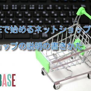 BASE(ベイス)で始めるネットショップ! ネットショップの玄関は「お店の説明!(About欄)」手を抜いてはいけません!