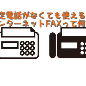 固定電話を持っていないのに、FAXが必要になったら・・ネットでFAXの送受信ができるサービスがあるのです!
