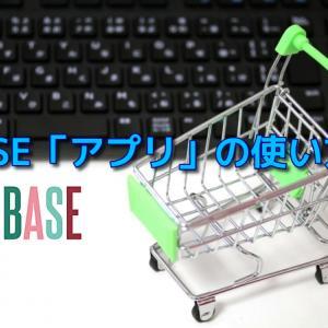 無料のネットショップASP「BASE」は、豊富なアプリで機能が増えるのが特徴!