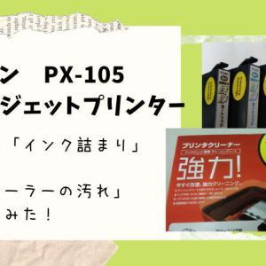 エプソン PX-105の「頑固なインク詰まり」と「ローラーの汚れ」を直してみた!