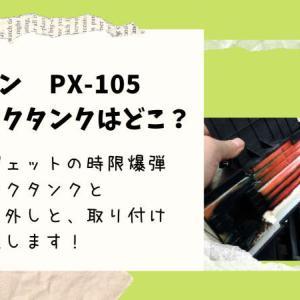 エプソン インクジェットプリンター PX-105 の廃インク吸収パッドの交換方法を詳説!