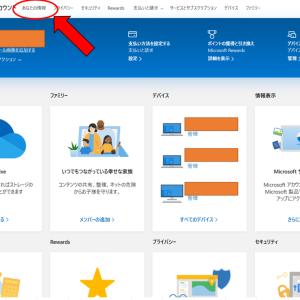 Microsoftアカウントの登録メールアドレスの変更方法手順
