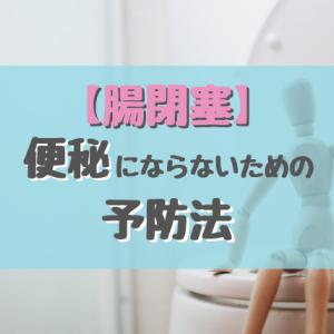 【腸閉塞】便秘にならないための予防法