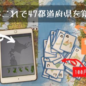 都道府県覚えるアプリやグッズのおすすめを3つ紹介!2歳児が覚えた!