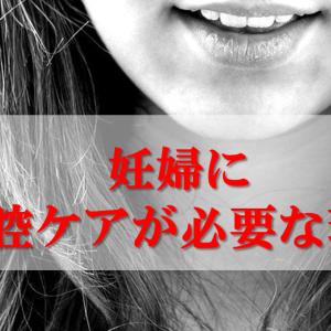 妊婦には口腔ケアが必要!口臭・歯周病対策から安産まで健康に貢献