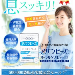 大人気のアバンビーズタブレットをレビュー!わかもとの口臭対策乳酸菌サプリ