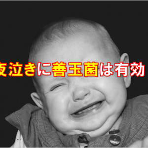 添い寝不要!ロイテリ菌は夜泣き時間を短縮し、産後ママの睡眠不足解消に役立つ